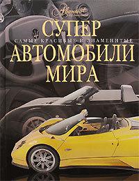 """Купить книгу """"Суперавтомобили мира"""""""