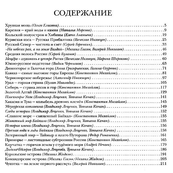 """Купить книгу """"Самые красивые места России"""""""