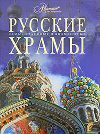 """Купить книгу """"Русские храмы"""""""