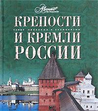 """Купить книгу """"Крепости и кремли России"""""""