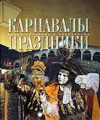 """Купить книгу """"Карнавалы. Праздники"""""""