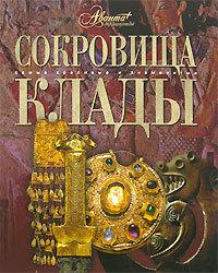 """Купить книгу """"Сокровища и клады"""""""