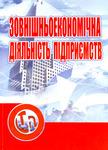 Зовнішньоекономічна діяльність підприємств: кредитно-модульний курс