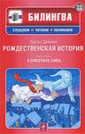 Рождественская история / A Christmas Carol (+ CD-ROM)