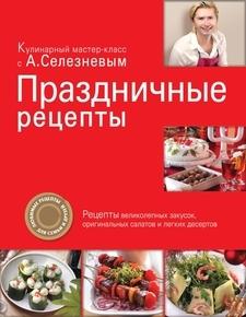 fb2 Праздничные рецепты