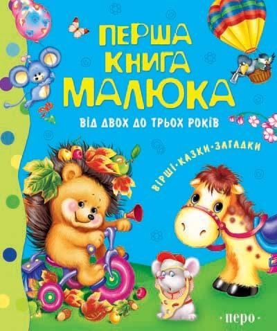 """Купить книгу """"Перша книга малюка. Від 2 до 3 років"""""""