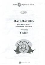 Математика. 1 клас. Попрацюємо на полях зошита. Тренажер