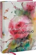 Живые цветы акварелью. Идеи для рисования, техники, практические советы - купить и читать книгу