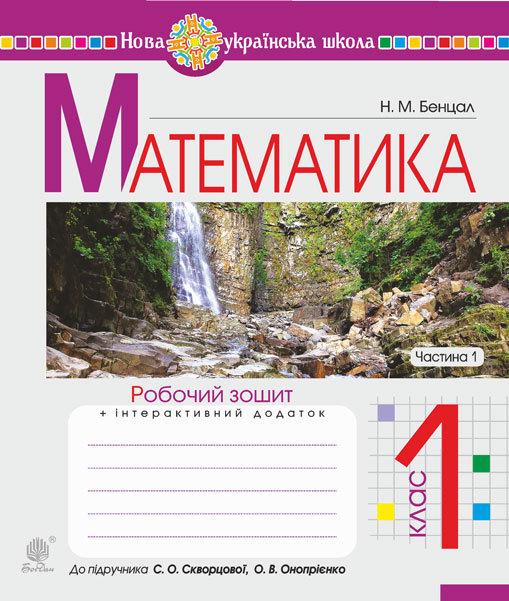 """Купить книгу """"Математика. 1 клас. Робочий зошит"""""""