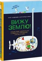 """Купить книгу """"Вижу землю! Создай свою цивилизацию с помощью карандашей, ножниц и клея"""""""
