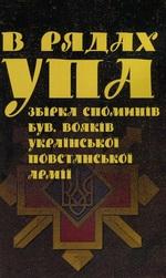 В рядах УПА. Збірка споминів бувших вояків Української повстанської армії