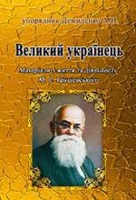 Великий українець. Матеріали з життя та діяльності М.С. Грушевського