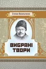 Степан Васильченко. Вибрані твори