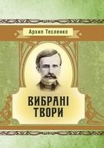 Архип Тесленко. Вибрані твори