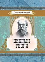 Олександр Кониський. Вибрані твори