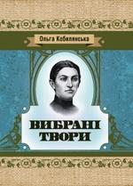 Ольга Кобилянська. Вибрані твори - купить и читать книгу