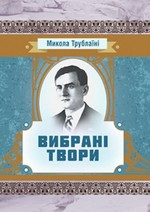 Микола Трублаїні. Вибрані твори
