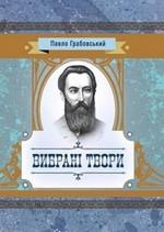 Павло Грабовський. Вибрані твори