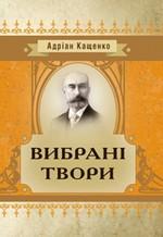 Адріан Кащенко. Вибрані твори