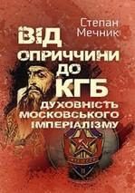 Від оприччини до КГБ. Духовність московського імперіалізму