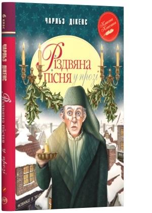 """Купить книгу """"Різдвяна пісня у прозі. Святкова повість із Духами"""""""