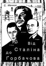 Від Сталіна до Горбачова