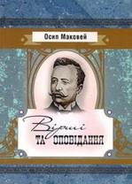 Осип Маковей. Вірші та оповідання