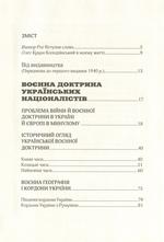 """Купить книгу """"Воєнна доктрина українських націоналістів"""""""