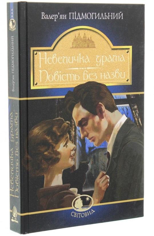 """Купить книгу """"Невеличка драма. Повість без назви"""""""