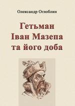 Гетьман Іван Мазепа та його доба