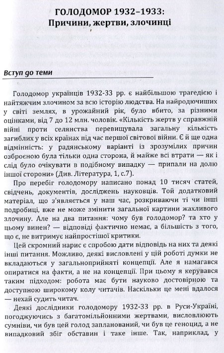 Голодомор 1932-1933 рр. Причини, жертви, злочинці - купить и читать книгу