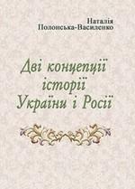Дві концепції історії України і Росії