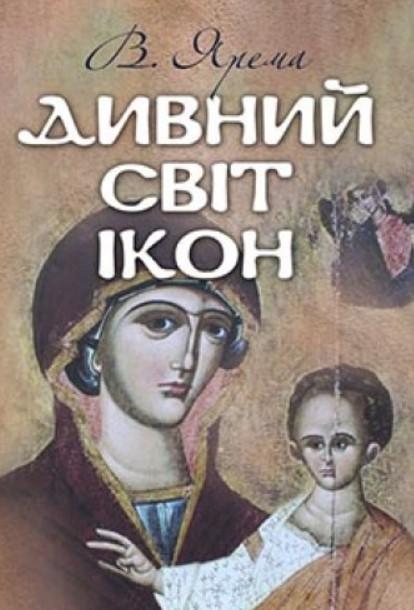 """Купить книгу """"Дивний світ ікон"""""""