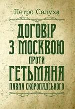 Договір з Москвою проти гетьмана Павла Скоропадського
