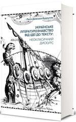 Українське літературознавство від ідеї до тексту. Неокласичний дискурс