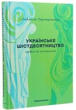 Українське шістдесятництво. Профілі на тлі поколінь