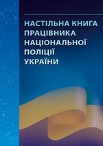 Настільна книга працівника національної поліції України. Практичний посібник