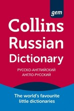 Collins Gem Russian Dictionary 4th Edition
