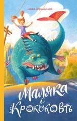 Маляка і Крококовть. Книга 5