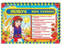 Лепбук. Моя Україна