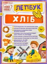 Міні-лепбук. Хліб