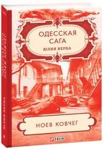 Одесская сага. Книга 2. Ноев ковчег