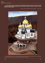 """Купить книгу """"На скелі віри. Митрополит Андрей Шептицький"""""""