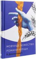 Романи Куліша. Мовчуще божество