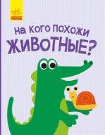 Открой и удивись! На кого похожи животные?