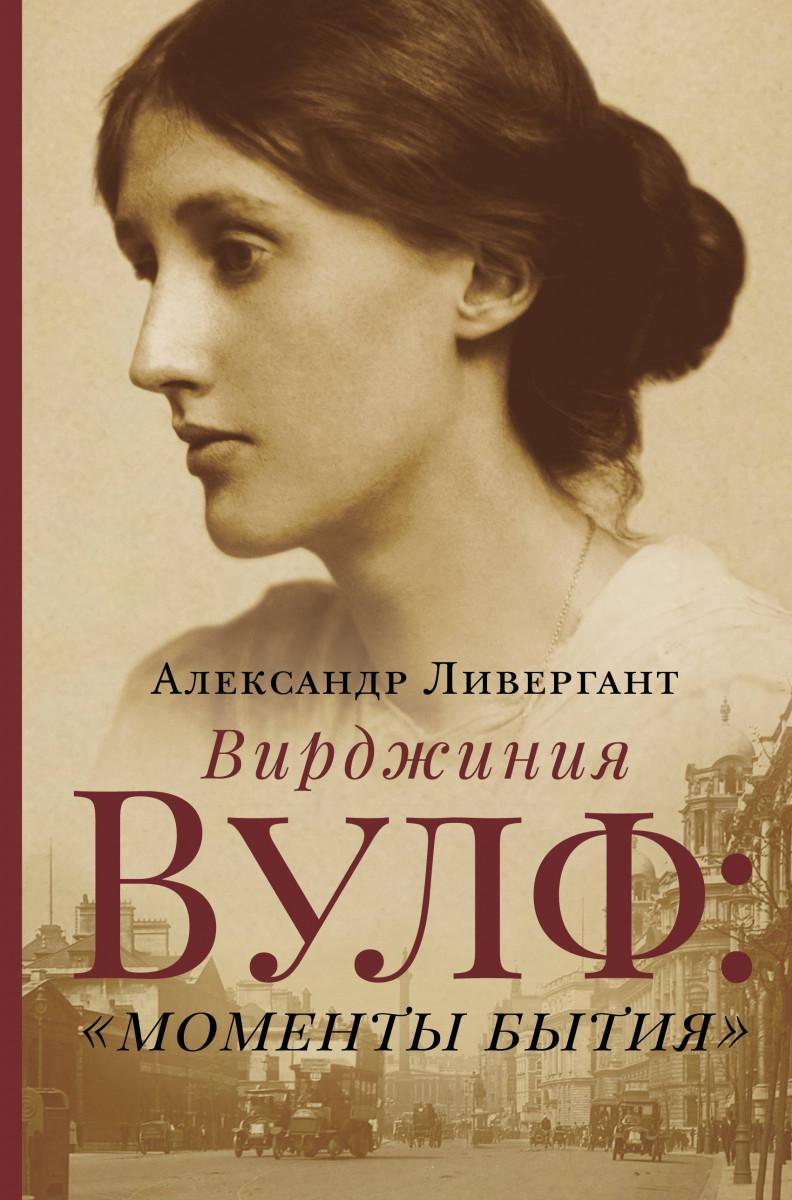 """Купить книгу """"Вирджиния Вулф: """"моменты бытия"""""""""""