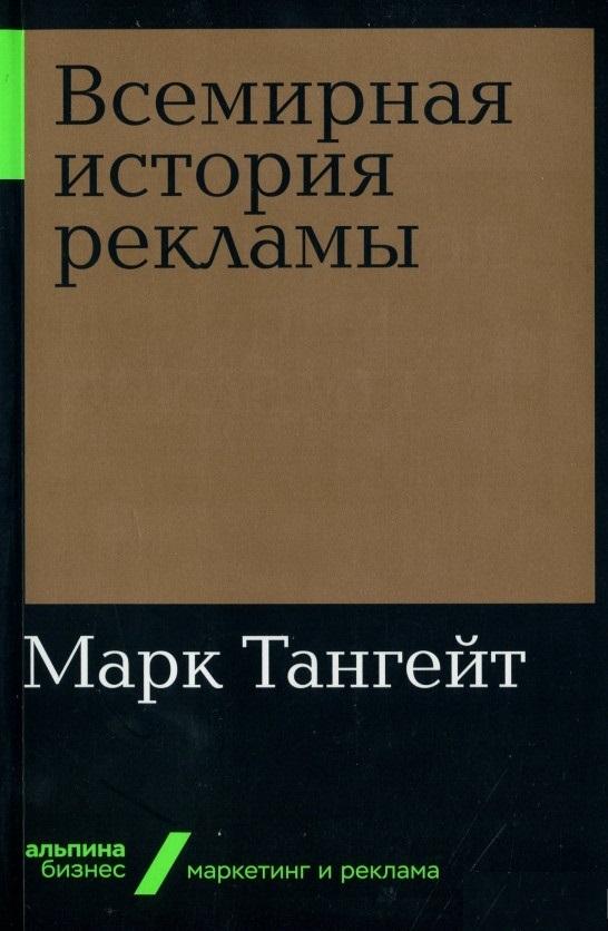 """Купить книгу """"Всемирная история рекламы"""""""