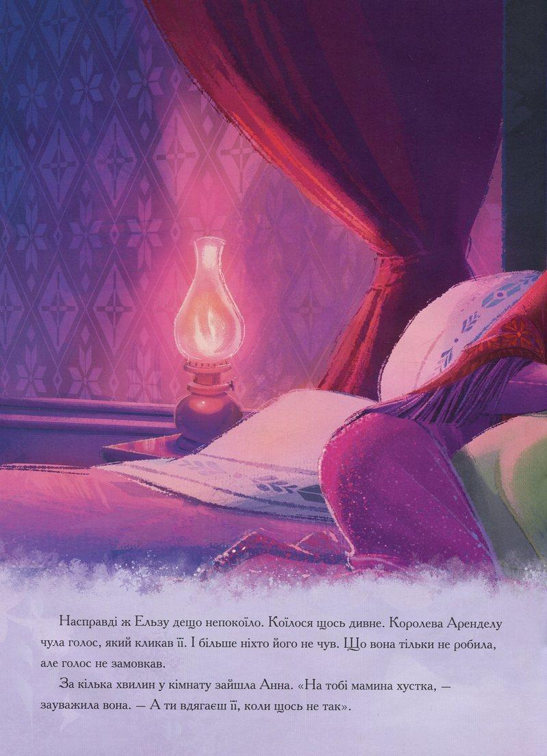 """Купить книгу """"Крижане серце 2. Магічна колекція"""""""