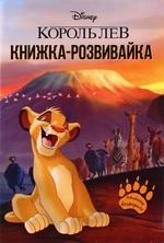 Король Лев. Книжка-розвивайка