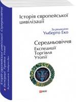 Історія європейської цивілізації. Середньовіччя. Експедиції. Торгівля. Утопії